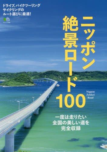 ニッポン絶景ロード100 (エイムック 3366)の詳細を見る