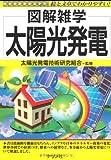 太陽光発電 (図解雑学)