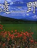 遠野 日本のふるさと―田中一郎写真集