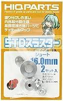 ハイキューパーツ STD-S160STDスラスター ショート16.0mm 2セット入