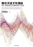 擬似双直交性理論: 信号・画像処理および機械学習への応用
