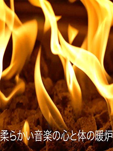 柔らかい音楽の心と体の暖炉
