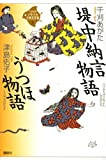 堤中納言物語・うつほ物語 (21世紀版・少年少女古典文学館 第7巻)