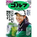 週刊ゴルフダイジェスト 2019年 3/26 号 [雑誌]