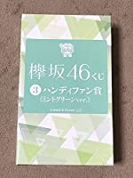 ローソン くじっちゃお くじ 欅坂 平手 ミントグリーン ハンディファン