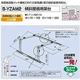 バクマ工業  エアコン室外ユニット用据付架台 傾斜屋根用架台 B-YZAM2 高耐蝕溶融メッキ鋼板ZAM製