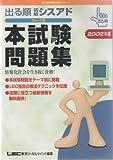 出る順初級シスアドウォーク問 本試験問題集〈2002年版〉 (出る順情報処理シリーズ)