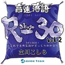 Tachikawa Koshi-Ra - Kousoku Rakugo R-30 Vol.2 Sanpun*Sanjusseki! Korede -Koten Rakugo Ga Zakkuri Wakaru [Japan CD] AVCD-38375