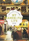 「MY RAMEN-FUL LIFE」 ~今日、ラーメン食べに行こう! 北海道編~ (ぴあmook)