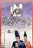 風のかたみ[DVD]