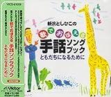 新沢としひこの歌でおぼえる手話ソングブック ともだちになるためにを試聴する