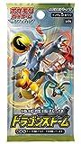 ( 1パック ) ポケモンカードゲーム サン&ムーン 強化拡張パック 「ドラゴンストーム」 ( 5枚入り )