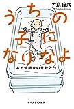 そうか! その手があったか!  子どもがほしい…。6年間で600万円、不妊治療のどん底で見つけた希望の光。里親研修を受け、待望の赤ちゃんを預かった著者(40代・男)が瑞々しくも正直に綴る、新しいタイプの子育てエッセイ。
