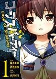 コープスパーティー Book of Shadows 1 (コミックアライブ)