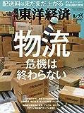 週刊東洋経済 2018年8/25号 [雑誌] (物流危機は終わらない 配送料はまだまだ上がる)