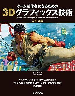 [西川 善司]のゲーム制作者になるための3Dグラフィックス技術 改訂3版