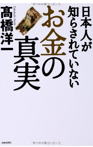日本人が知らされていない「お金」の真実の詳細を見る