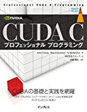 CUDA C プロフェッショナル プログラミング impress top gearシリーズ