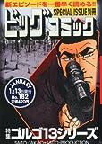 ビッグコミック SPECIAL ISSUE 別冊 ゴルゴ13 NO.182 2014年 1/13号 [雑誌]