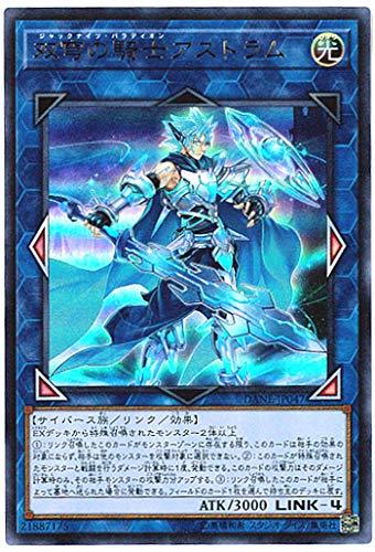 遊戯王 / 双穹の騎士アストラム(ウルトラ)/ DANE-JP047 / DARK NEOSTORM(ダーク・ネオストーム)