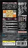 マイコミBEST 将棋が強くなる 激指 定跡道場 - PSP