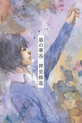 惡の華 (8) (講談社コミックス)の詳細を見る