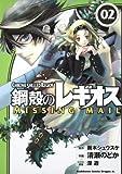 鋼殻のレギオスMISSING MAIL2 (角川コミックス ドラゴンJr. 123-2)
