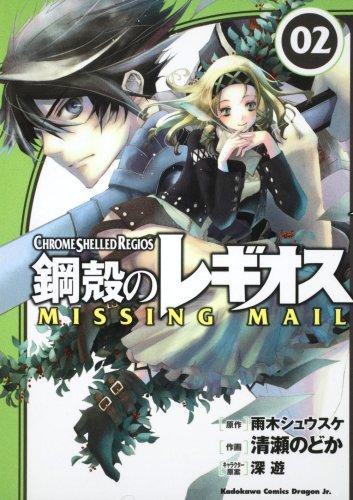 鋼殻のレギオスMISSING MAIL2 (角川コミックス ドラゴンJr. 123-2)の詳細を見る