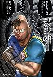 キン肉マン2世 6 (集英社文庫―コミック版) (集英社文庫 ゆ 6-32)