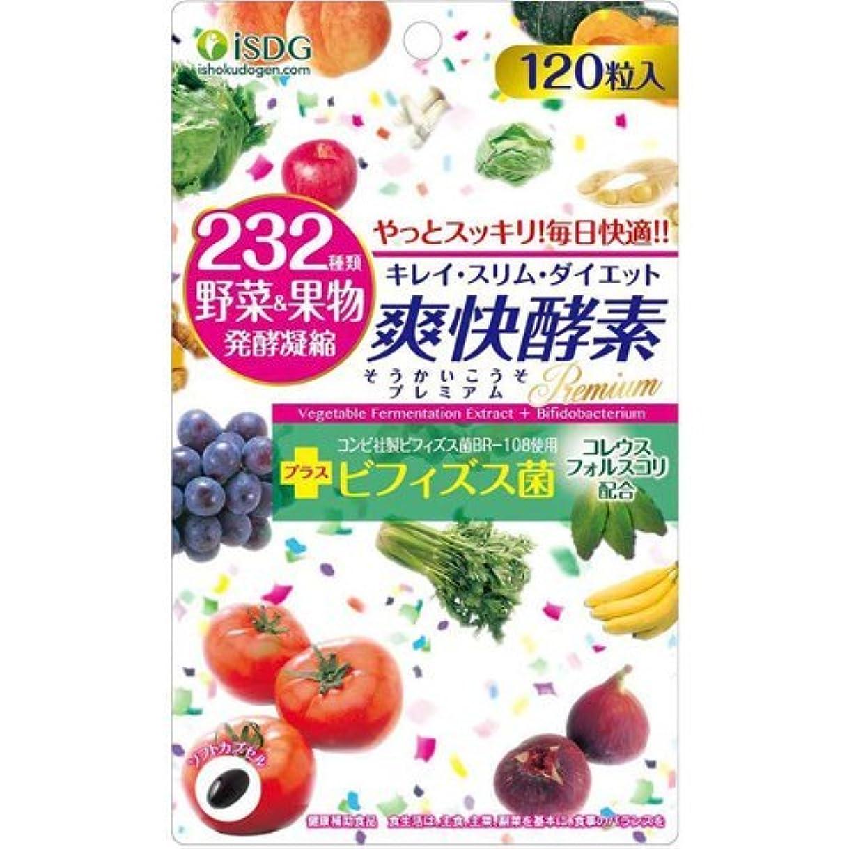 野菜フルーツカード【50個セットで更にお得】医食同源ドットコム 232爽快酵素 プレミアム 120粒 ×50個