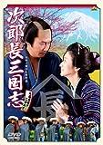 次郎長三国志 [DVD] 画像