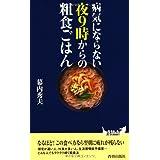 病気にならない夜9時からの粗食ごはん (青春新書PLAY BOOKS)