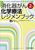 消化器がん化学療法レジメンブック 第2版