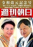 週刊朝日 2019年 5/17 号 [雑誌] 画像