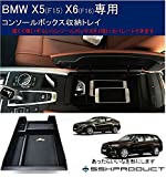 (SSKPRODUCT) BMW X5 F15 X6 F16 センターコンソールトレイ コンソールボックス収納トレイ ぴったりフィット 商品1年保証 X5 X6 専用設計