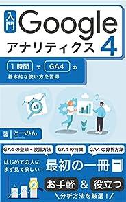 入門Googleアナリティクス4: 1時間でGA4の基本的な使い方を習得