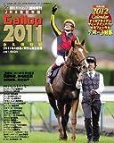 Gallop JRA重賞年鑑2011 [雑誌]