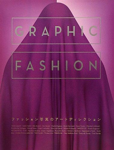 GRAPHIC FASHION -ファッション写真のアートディレクション