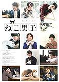 【Amazon.co.jp限定】ねこ男子 (ムック本)(オリジナルポストカード付) [ CDVDB-01 ]