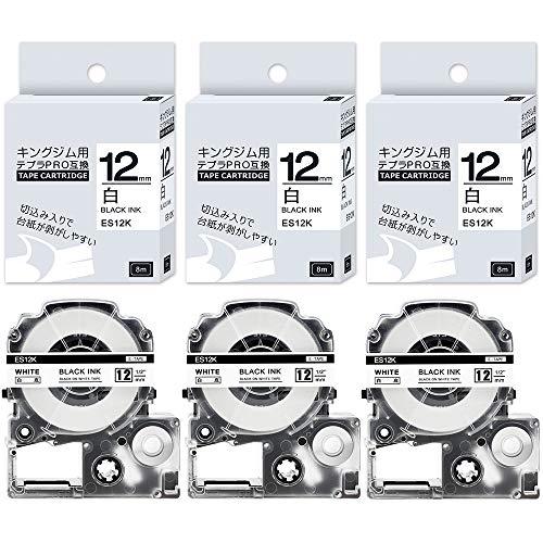 キングジム用 12mm 白地 黒文字 SS12K 互換品 3個セット テプラ PRO テープ カートリッジ SR150 SR150AM SR-GL1 SR-GL1アオ ラベルライター など用