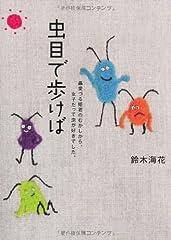 虫目で歩けば 蟲愛づる姫君のむかしから、女子だって虫が好きでした。 (P-Vine Books)
