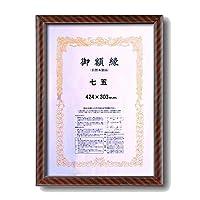 一般的な金ラック木製の賞状額。 日本製 金ラック賞状額 七五(424×303mm) 56241 〈簡易梱包