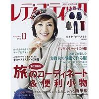 レディブティック 2012年 11月号 [雑誌]