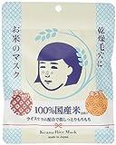 毛穴撫子 お米のマスク 10枚入(美容)
