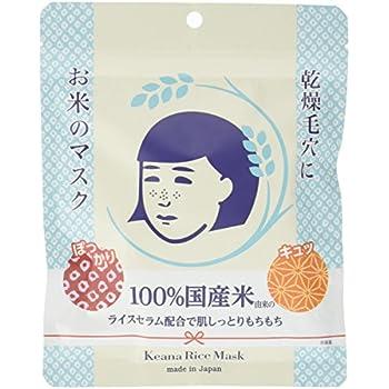 毛穴抚子 お米のマスク 10枚入