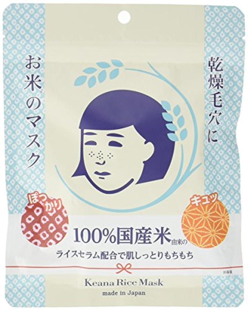 誤うんざり提供された毛穴撫子 お米のマスク 10枚入
