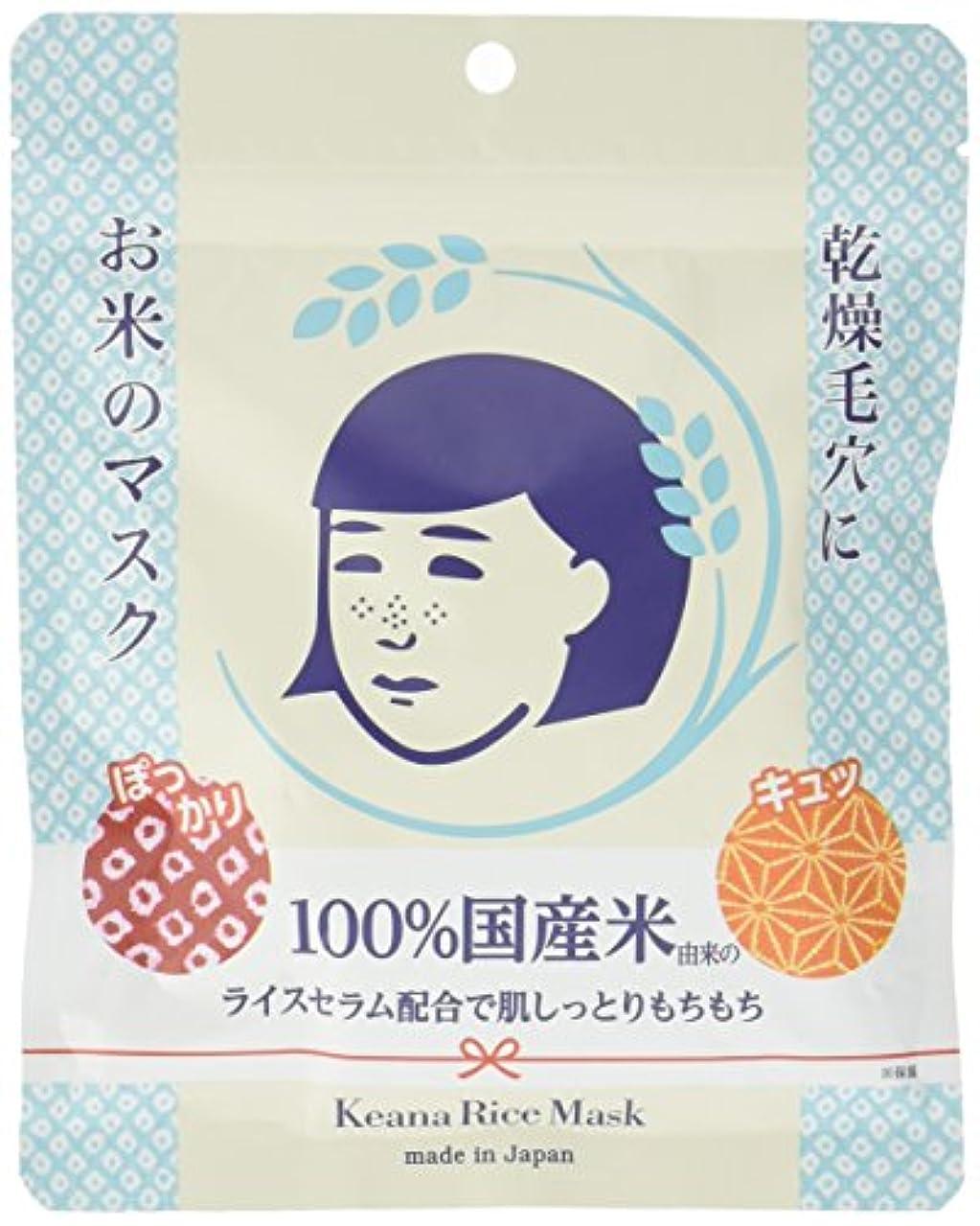 ギャング検体トピック毛穴撫子 お米のマスク 10枚入