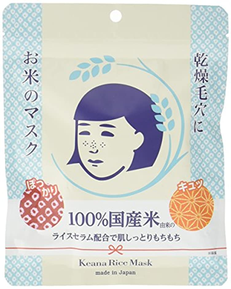 適応する芽ありがたい毛穴撫子 お米のマスク 10枚入