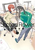Spotted Flower 3 (楽園コミックス)