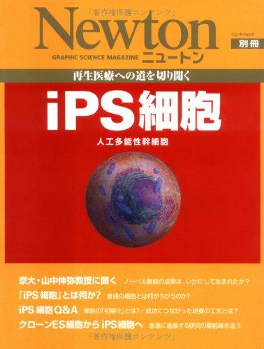 iPS細胞—再生医療への道を切り開く (ニュートンムック Newton別冊)